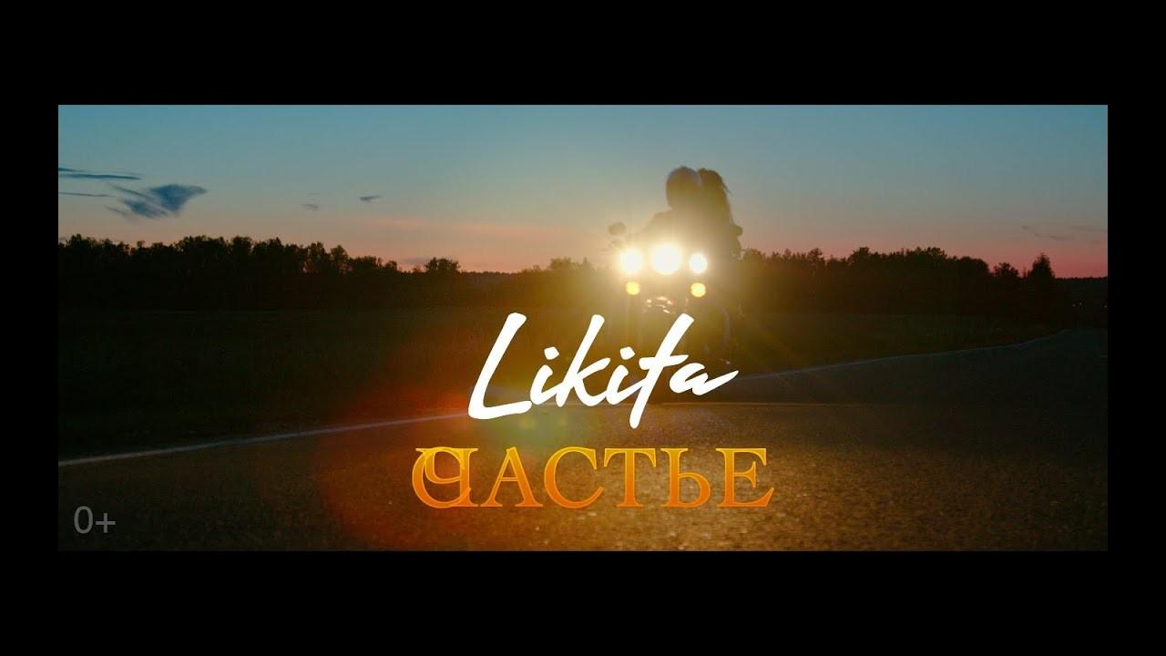 LIKITA - Счастье (Official video)