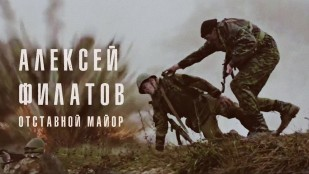 Алексей Филатов - Отставной майор
