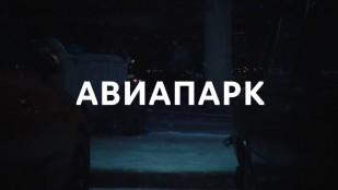 АВИАПАРК