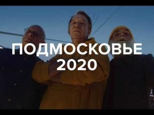 Подмосковье 2020