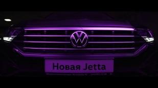 Новый Volkswagen Jetta (короткая версия)