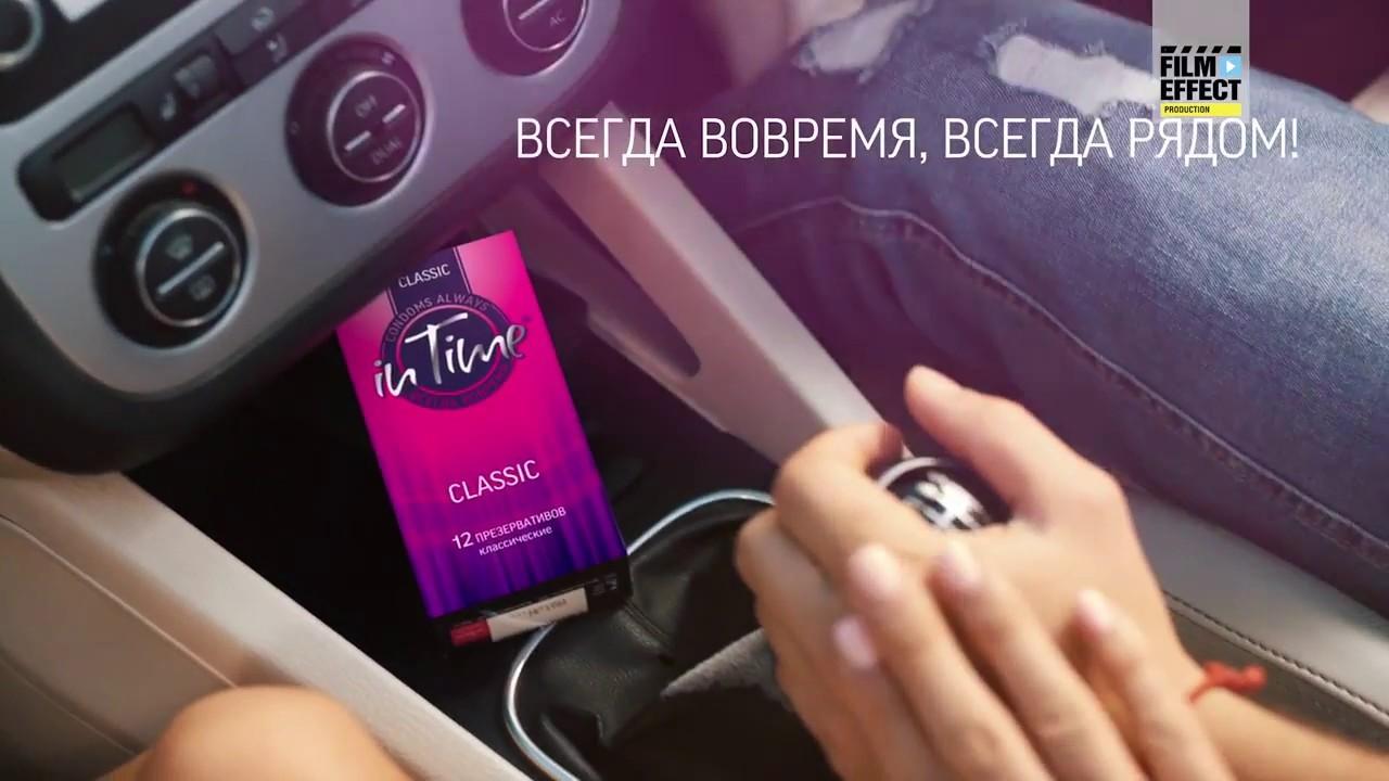 Рекламный ролик презервативов In Time