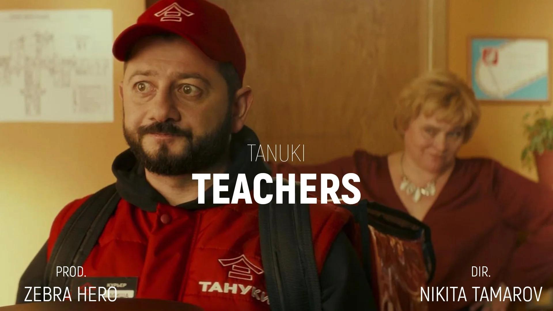 Tanuki // Teachers