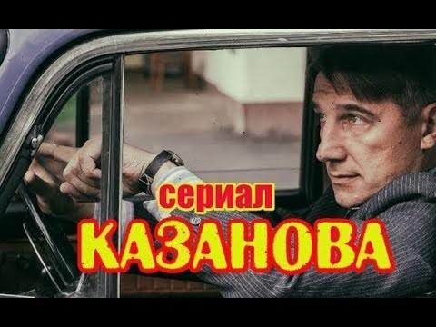 Казанова (сериал 2019)