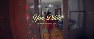 Yan Dilan - Я тебя люблю, но…