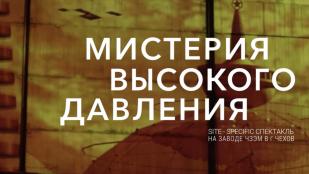 МИСТЕРИЯ ВЫСОКОГО ДАВЛЕНИЯ  / teaser