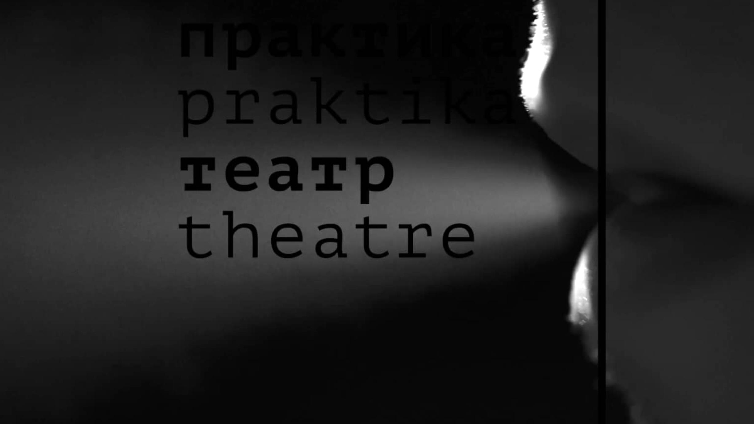 """Тизер спектакля """"Преследователь"""" (театр «Практика»)"""